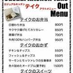 カジュアル キッチン テイク -
