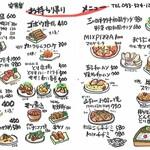 安愚楽 - 料理写真: