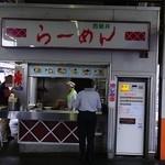 西新井ラーメン - 駅の3,4番線ホーム、階段下にあります