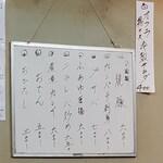 Enshiyuuya - ホワイトボードメニュー