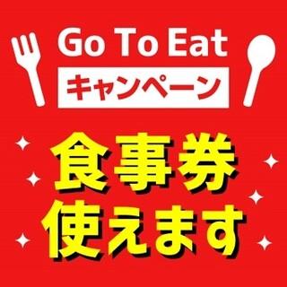★GoToEatお食事券ご利用いただけます★