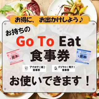 【GoToEatお食事券/電子クーポン券のご利用可能!】