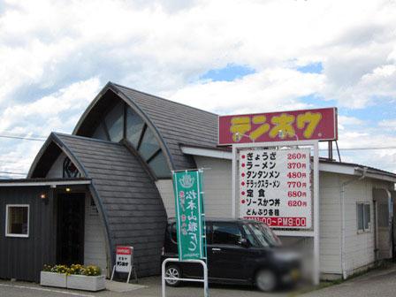 テンホウ 山形店