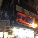 ラーメン海鳴 - お店の看板
