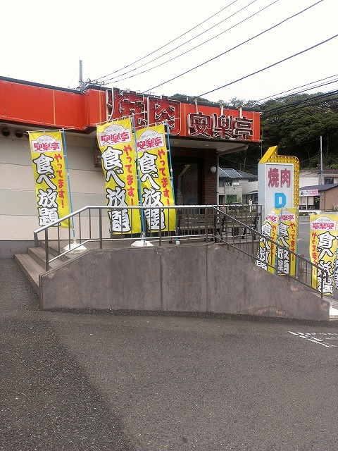 安楽亭 横須賀衣笠店