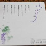 旅館 焼乃湯 - 山ぶどうのお酒2