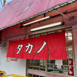 タカノ - 店前