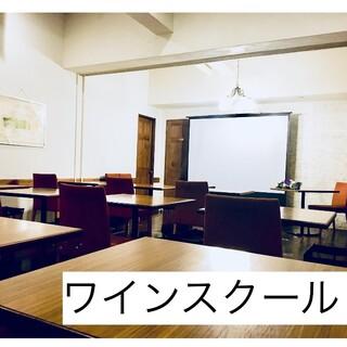 お昼はワインスクール井上塾を開校。ソムリエ資格試験対策に。