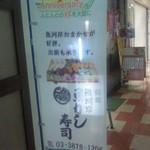 魚河岸寿司 - 創業30周年!