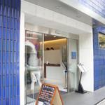 ブルー・ブリック・ラウンジ - 表参道駅A5出口からすぐ。ヨックモック青山本店の隣にあります。