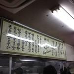 ラーメン二郎 - 201206