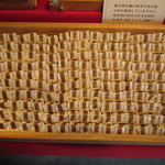 廣久葛本舗 - 数種類の「葛」が販売されています。こちらは、そのうちの1種類です。