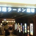 味の時計台 - 9 北海道ラーメン道場・入口