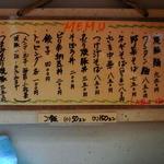 麺壱 吉兆 - メニュー表