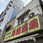 Nagasakisaikan - 外観
