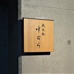 142771142 - 外観(看板)