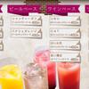 MEAT&TREAT EPIC - ドリンク写真:
