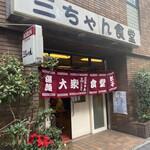 142786805 - 新丸子にある『三ちゃん食堂』へお寄りしました!                                              定食をガッツリ食べたくなったボスのリクエスト                                              なかなか雰囲気のある外観