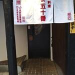東京五十番 -
