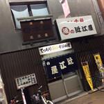 近江屋 -