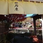 一石庵 - 桂川の向こうは 修善寺です