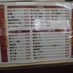 中華料理天鳳 - メニュー(平成24年8月現在)
