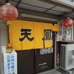 中華料理天鳳 - 入口