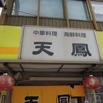中華料理天鳳 - 看板