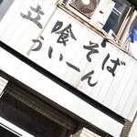 ういーん - 外観2020年12月
