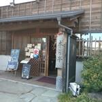 木こり亭 - 雰囲気ある古民家の店舗