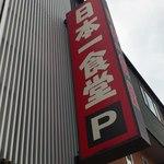 日本一食堂 - 看板。