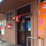 日本一食堂 - 入り口。