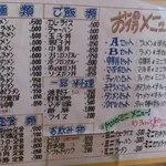 日本一食堂 -