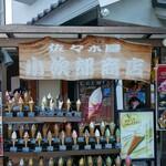 佐々木屋小次郎商店 - ☆メニュー看板がすごい(#^.^#)☆