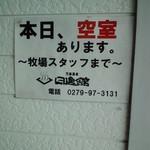 14285492 - 外観◇2012.8