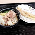 さぬきうどんの駅 綾川 - 肉ぶっかけ冷と、ちくわ天