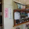 埼玉屋食堂