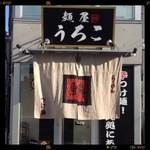 麺屋 うろこ - 外観