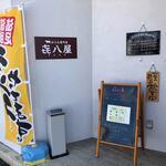 はらみ専門店 喜八屋 - 外観(入口付近)