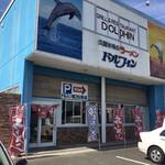 ドルフィン - イルカの絵が印象的な海色の建物です!