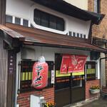 江戸金 - 昭和37年創業、山口市を代表する老舗です