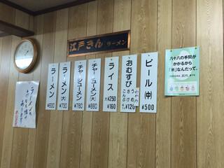 江戸金 - 壁掛けのメニュー表。シンプルな構成です