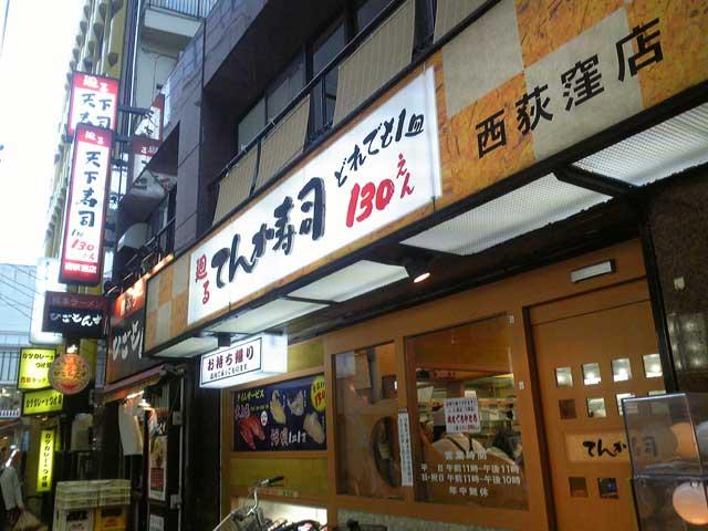 天下寿司 西荻窪店