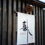 1429130 - 喜八の入口