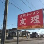 九州ラーメン友理 -
