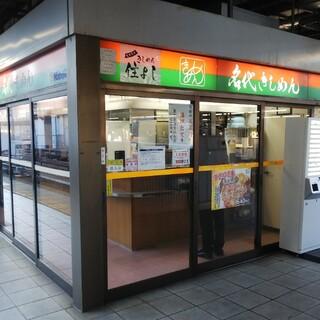 名代きしめん 住よし JR名古屋駅3・4番ホーム店 -