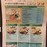 Sakuraajiandaininguandoba - (メニュー)ランチメニュー①