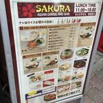 Sakuraajiandaininguandoba - (メニュー)メニュー看板(LUNCH TIME)