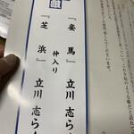 Shinhinomoto - えんもく