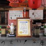 正ちゃん - 2012.8 キタナシュラン認定証